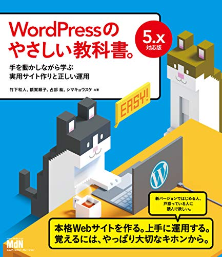 『WordPressのやさしい教科書。 手を動かしながら学ぶ実用サイト作りと正しい運用 5.x対応版』という書籍の執筆に参加させて頂きました。