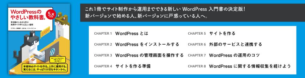 WordPressの書籍を執筆しました。